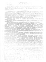 Решение суда о сумме выплаты после оценки стоимости восстановления автомобиля Ford Mondeo после ДТП - страница 1