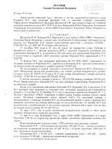 Решение суда о сумме выплаты после оценки стоимости восстановления мотоцикла Honda VTX 1300 S после ДТП - страница 1