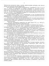 Решение суда о сумме выплаты после оценки стоимости восстановления мотоцикла Honda VTX 1300 S после ДТП - страница 3