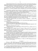 Решение суда о сумме выплаты после оценки стоимости восстановления мотоцикла Honda VTX 1300 S после ДТП - страница 6