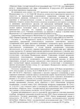 Решение суда о выплате после оценки стоимости восстановления автомобиля Mercedes-Benz E 200 CDI после ДТП - страница 2
