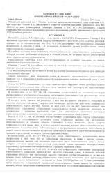 Решение суда о сумме выплаты после оценки стоимости восстановления автомобиля Subaru Forester после ДТП - страница 1