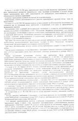 Решение суда о сумме выплаты после оценки стоимости восстановления автомобиля Subaru Forester после ДТП - страница 3