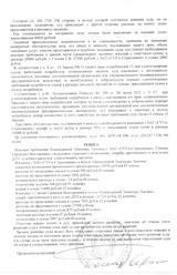 Решение суда о сумме выплаты после оценки стоимости восстановления автомобиля Subaru Forester после ДТП - страница 4