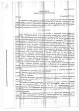 Решение суда о сумме выплаты после оценки стоимости восстановления автомобиля ВАЗ 21053 после ДТП - страница 1