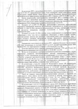 Решение суда о сумме выплаты после оценки стоимости восстановления автомобиля ВАЗ 21053 после ДТП - страница 2