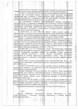 Решение суда о сумме выплаты после оценки стоимости восстановления автомобиля ВАЗ 21053 после ДТП - страница 3