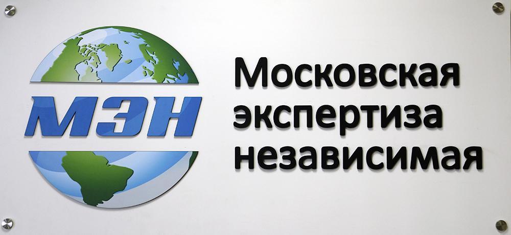 Московская Экспертиза Независимая